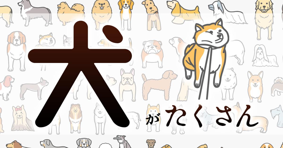 犬イラストまとめのアイキャッチ