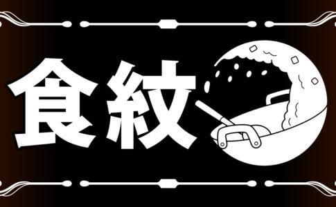 食べ物のオリジナル家紋のアイキャッチ