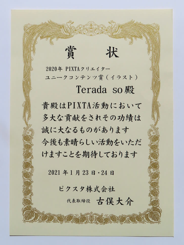 PIXTAのユニークコンテンツ賞受賞の表彰状