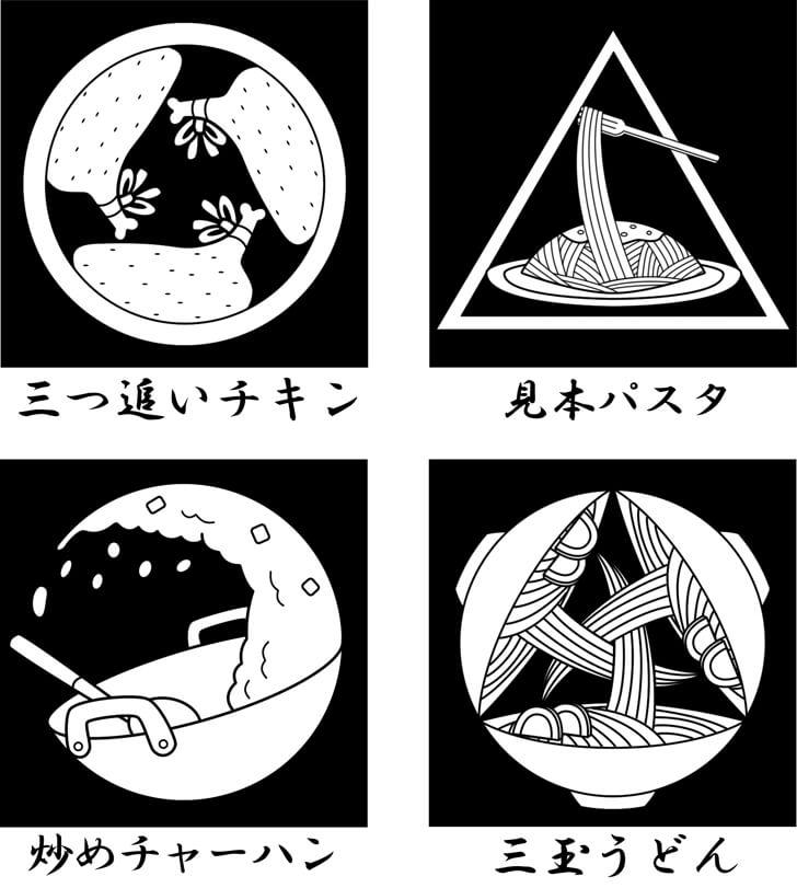 炒めチャーハンなどの食べ物の家紋