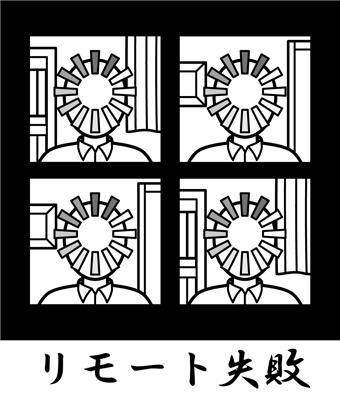 リモート失敗の現代家紋