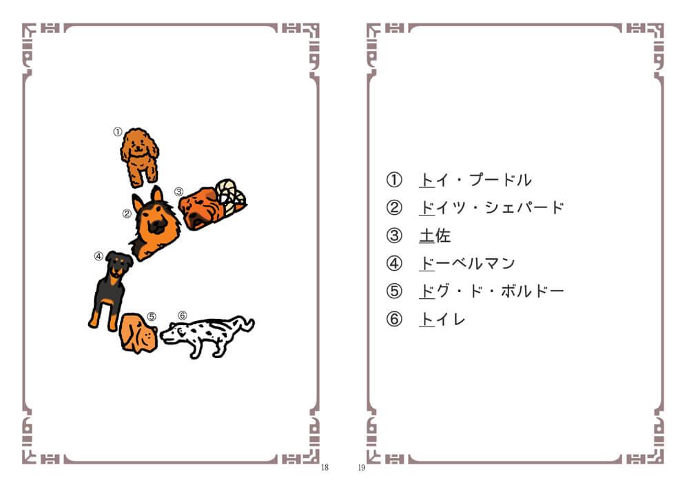 犬文字犬図鑑の中身イラスト