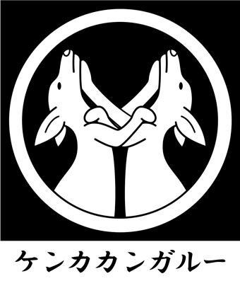 喧嘩するカンガルーをモチーフにしたオリジナルの家紋