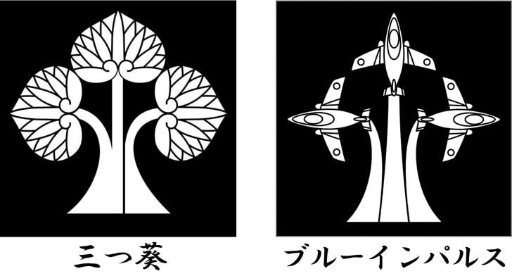 三つ葵とブルーインパルスの家紋