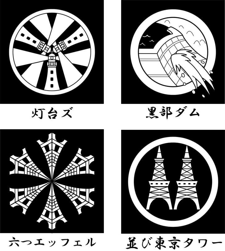 エッフェル塔などの建造物の家紋