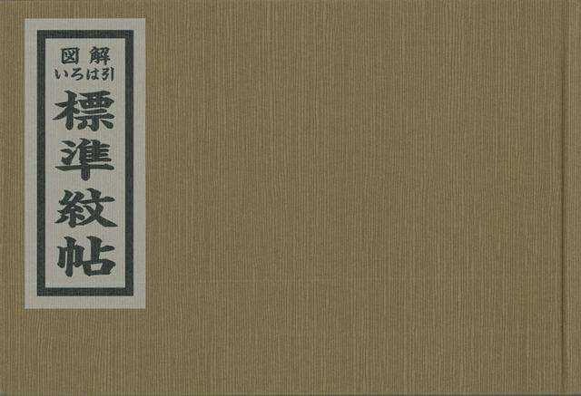 標準紋帖の表紙