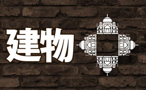 建造物の現代家紋アイキャッチ