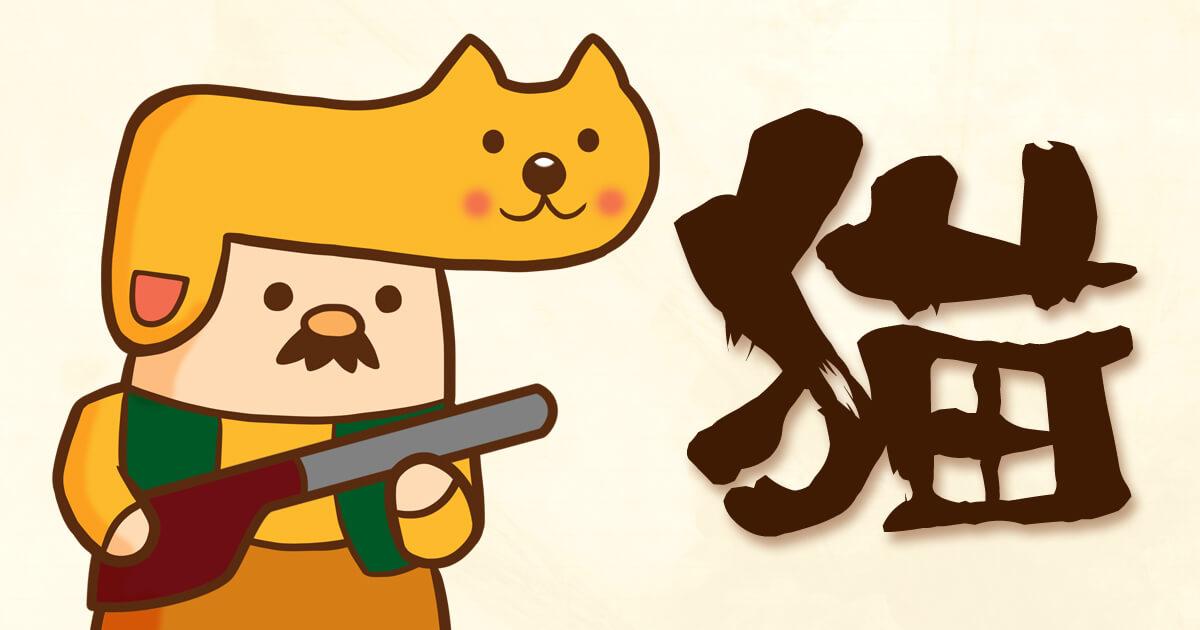 猫のキャラクターイラストまとめ