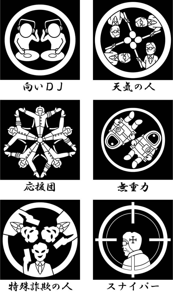 様々な職業のオリジナル家紋
