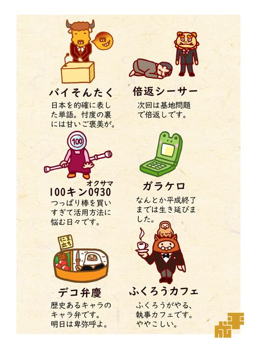 平成にちなんだキャラクターイラスト
