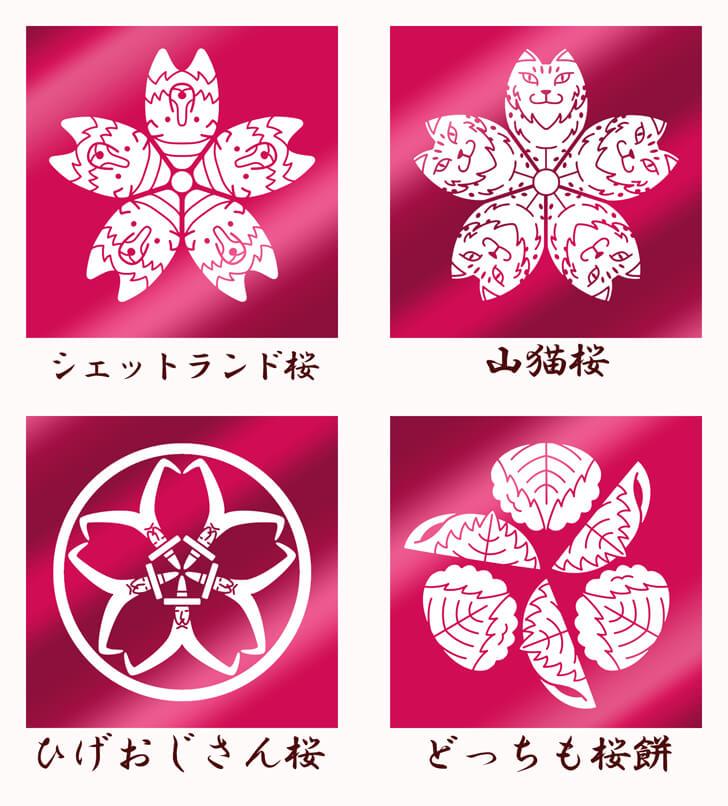 桜にまつわるオリジナルの家紋