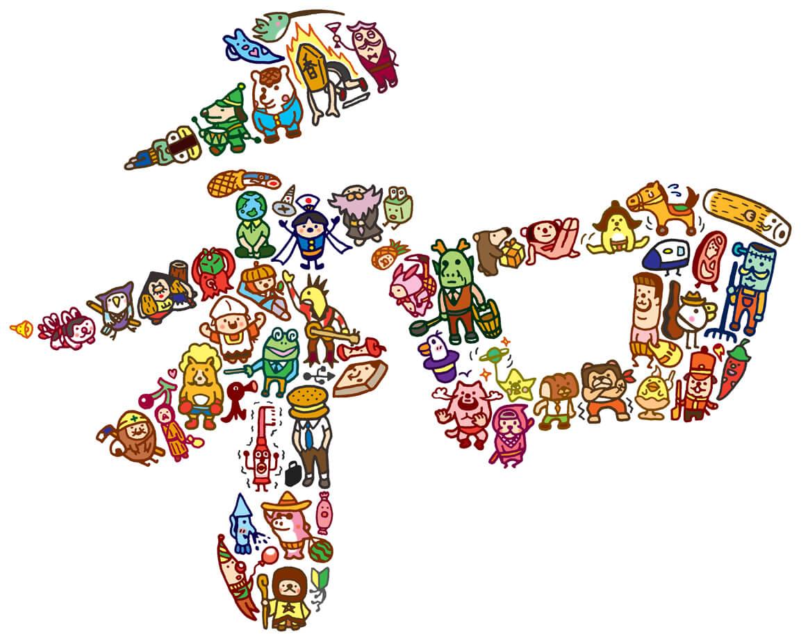 和の文字の漢字イラスト