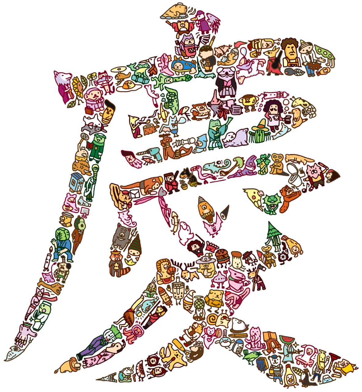 漢字イラストの慶