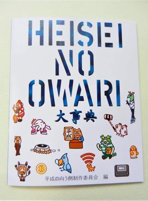 HEISEINOOWARI大事典の表紙