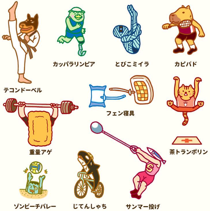 オリンピックにちなんだ動物や物などのイラスト