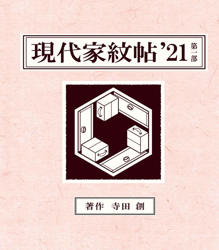 現代家紋の紋帖の表紙