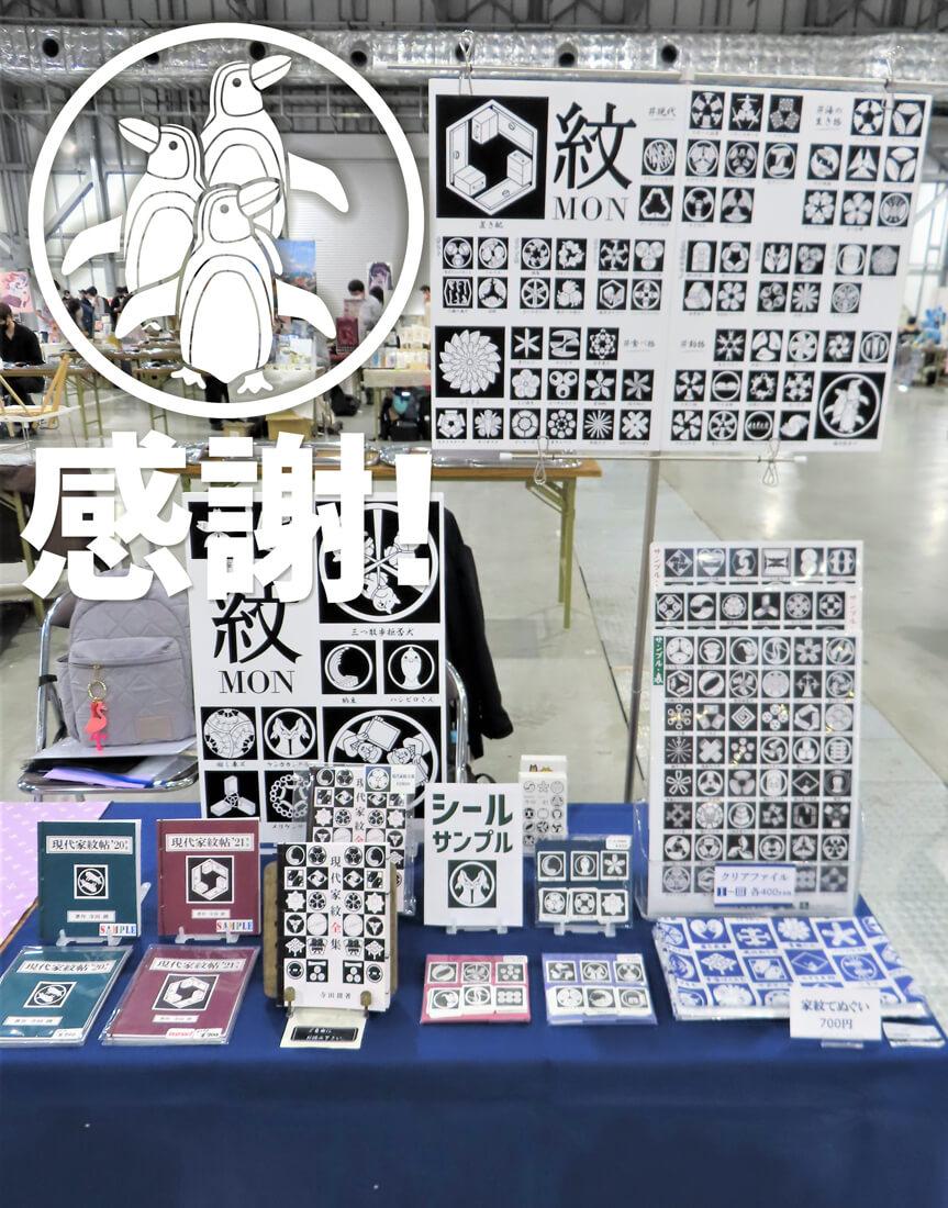 家紋のコミティア展示