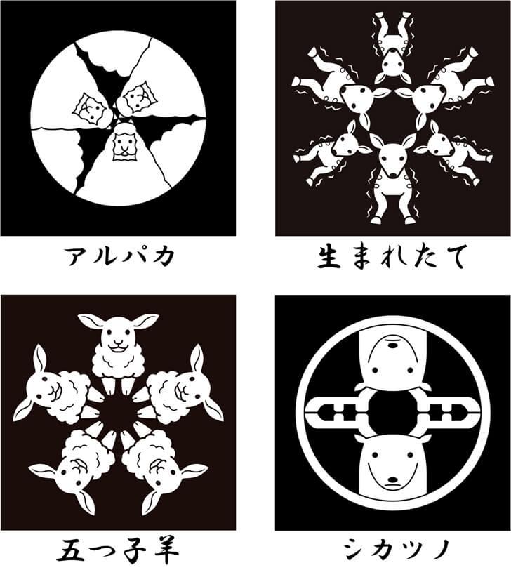 羊や鹿のオリジナル家紋