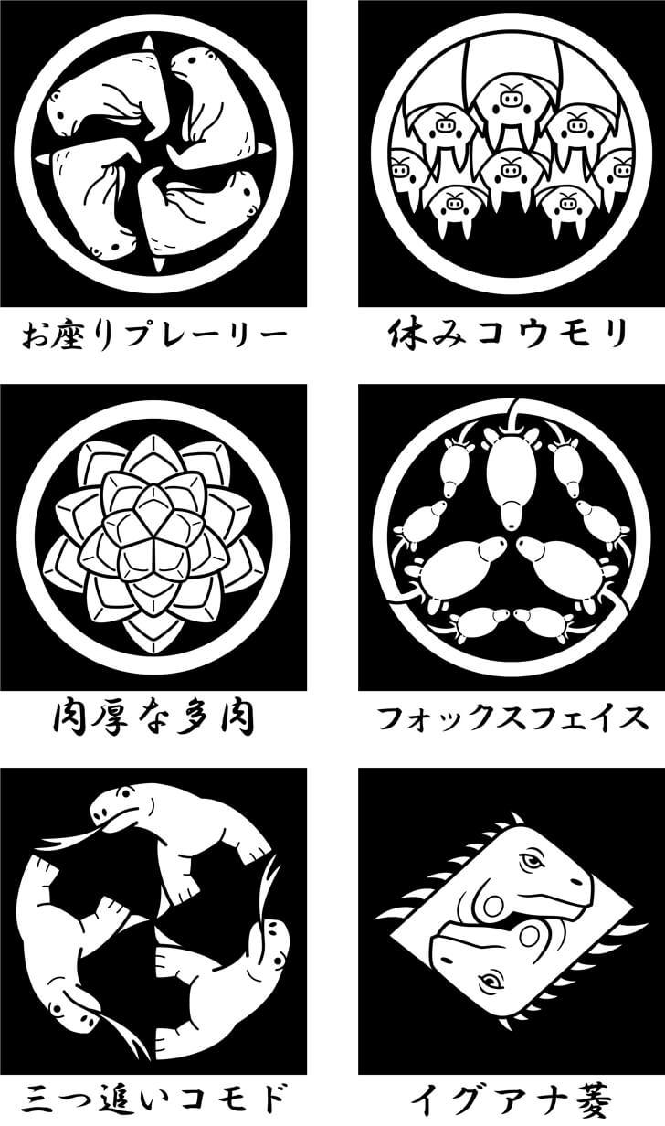 動物・植物のオリジナル家紋