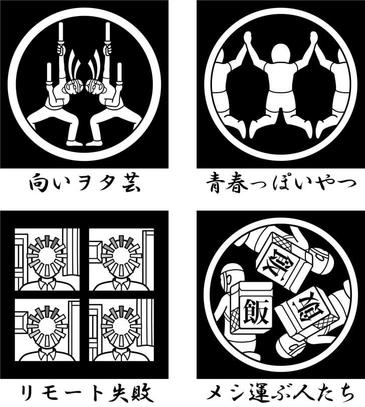 ヲタ芸などのオリジナル家紋