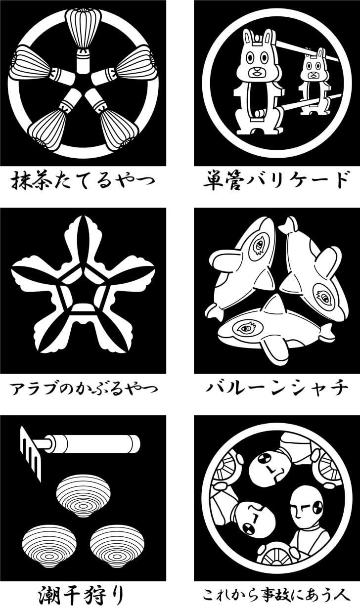 特殊なもののオリジナル家紋