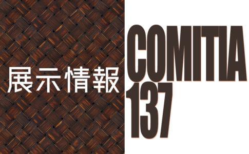 コミティア137の展示のアイキャッチ